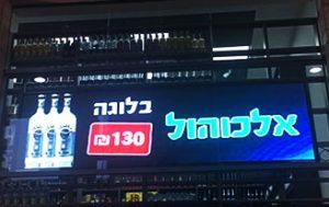 אלכוהול_1